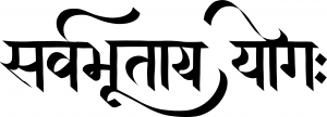 Specially translated for Animal Yoga™ by Shashi at Authentic Sanskrit.